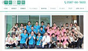 千村動物病院