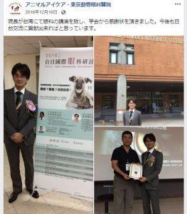 アニマルアイケア・東京動物眼科醫院facebook