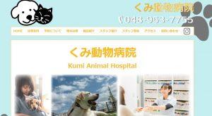 三郷のくみ動物病院