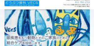どうぶつ眼科VECS